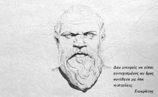 Φιλοσοφία - Θρησκείες - Μεταφυσική