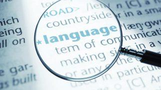 Γλωσσολογία